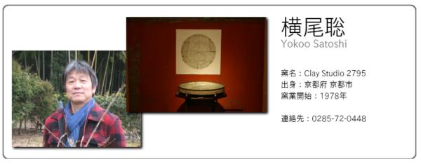 FireShot Capture 17 - Artist 益子の作家・窯元 ヤ行 - http___mashiko-db.net_artist_artist_y.html