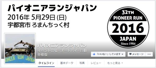 PRJ-facebook